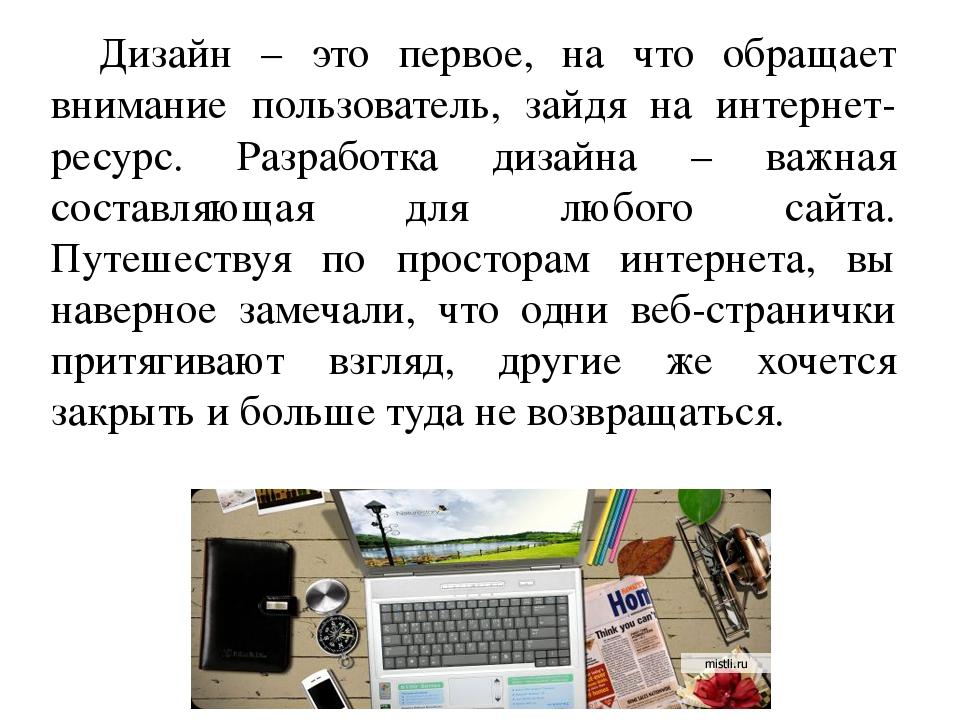 Дизайн – это первое, на что обращает внимание пользователь, зайдя на интернет...