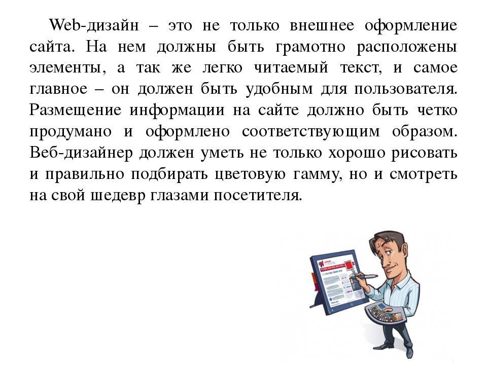 Web-дизайн – это не только внешнее оформление сайта. На нем должны быть грамо...