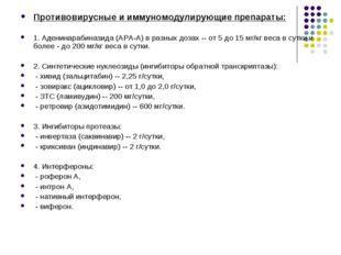 Противовирусные и иммуномодулирующие препараты: 1. Аденинарабиназида (АРА-А)