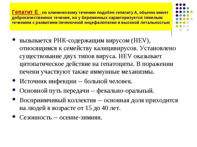 Гепатит Е - по клиническому течению подобен гепатиту А, обычно имеет доброкач...