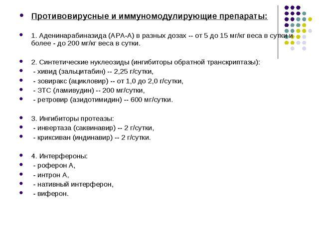 Противовирусные и иммуномодулирующие препараты: 1. Аденинарабиназида (АРА-А)...
