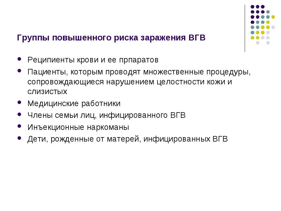 Группы повышенного риска заражения ВГВ Реципиенты крови и ее прпаратов Пациен...