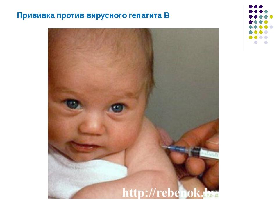Прививка против вирусного гепатита В