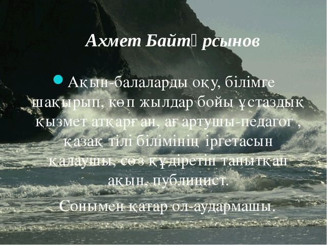 Ахмет Байтұрсынов Ақын-балаларды оқу, білімге шақырып, көп жылдар бойы ұстазд...