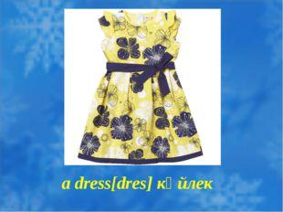 a dress[dres] көйлек