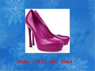 shoes [ʃu:z] аяқ киім