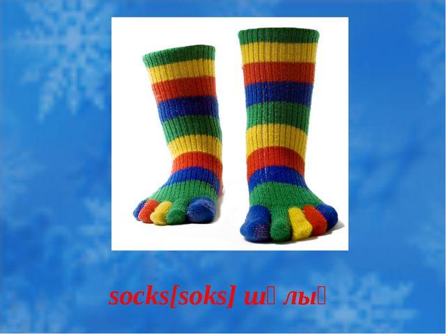 socks[soks] шұлық
