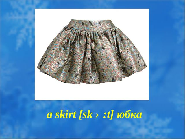 a skirt [sk ə:t] юбка