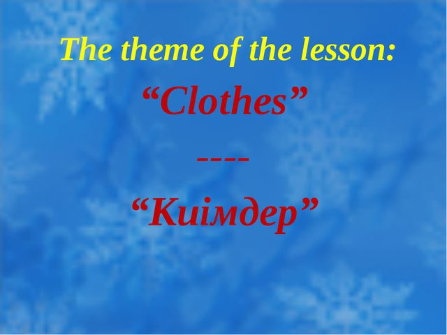 "The theme of the lesson: ""Clothes"" ---- ""Киімдер"""