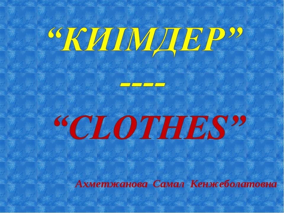 Ахметжанова Самал Кенжеболатовна