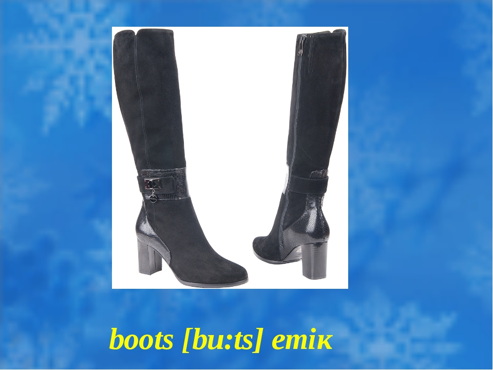 boots [bu:ts] етік
