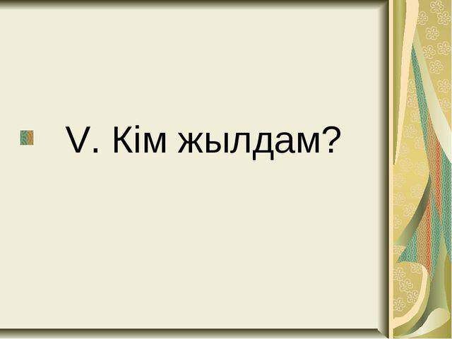 V. Кім жылдам?