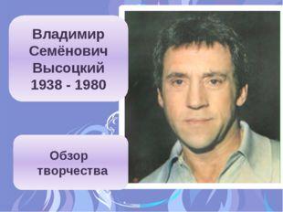 Владимир Семёнович Высоцкий 1938 - 1980 Обзор творчества