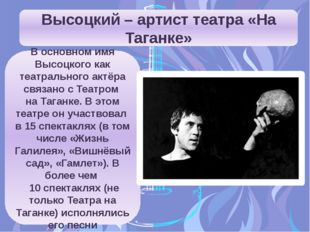 В основном имя Высоцкого как театрального актёра связано с Театром на Таганке