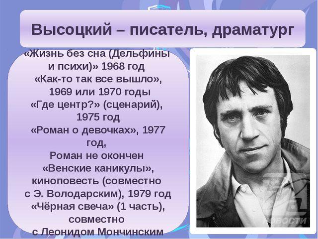 Высоцкий – писатель, драматург «Жизнь без сна (Дельфины и психи)» 1968 год «К...