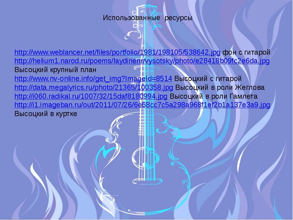 http://www.weblancer.net/files/portfolio/1981/198105/538642.jpg фон с гитарой...
