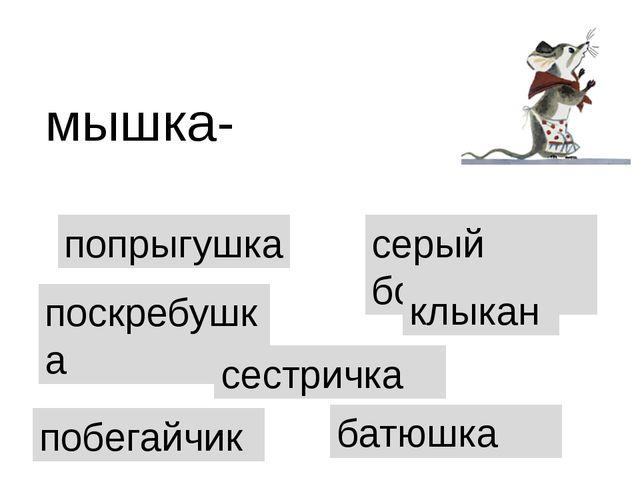 попрыгушка мышка- поскребушка сестричка серый бочок клыкан батюшка побегайчик