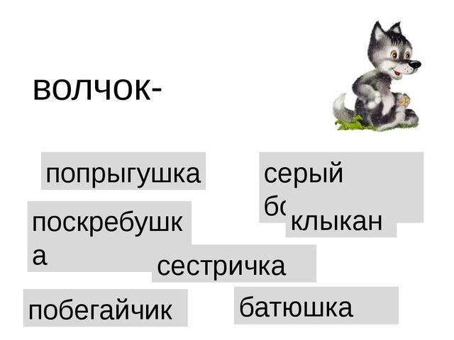 попрыгушка волчок- поскребушка сестричка серый бочок клыкан батюшка побегайчик