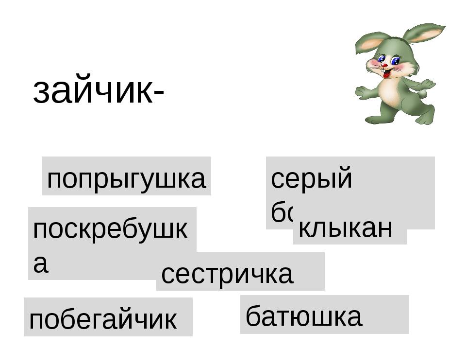 попрыгушка зайчик- поскребушка сестричка серый бочок клыкан батюшка побегайчик
