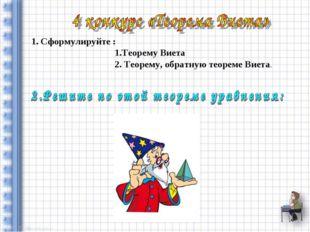 1. Сформулируйте : 1.Теорему Виета 2. Теорему, обратную теореме Виета.
