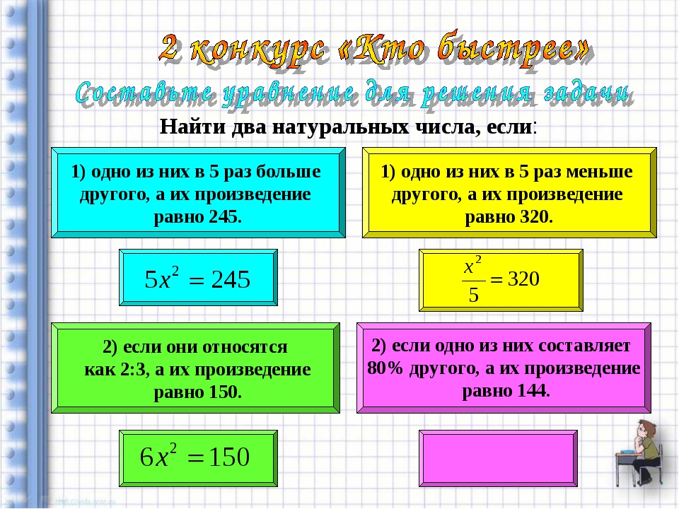 Найти два натуральных числа, если: 1) одно из них в 5 раз больше другого, а и...