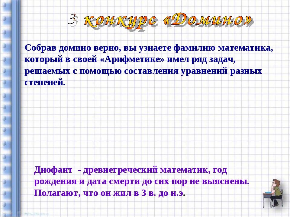 Собрав домино верно, вы узнаете фамилию математика, который в своей «Арифмети...