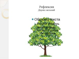Рефлексия Дерево желаний