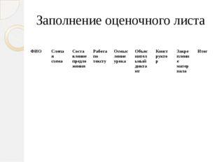Заполнение оценочного листа ФИО Слепая схема Составлениепредложения Работа по