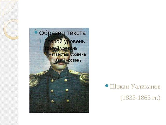 Шокан Уалиханов (1835-1865 гг.)