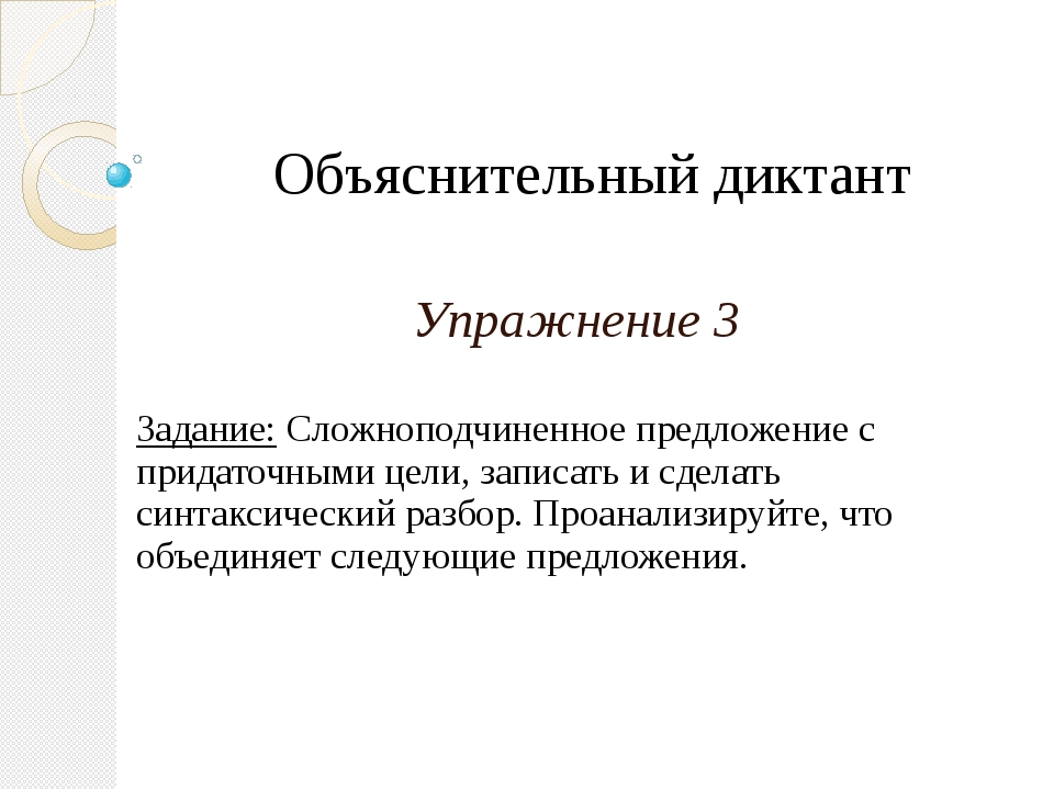 Объяснительный диктант Упражнение 3 Задание: Сложноподчиненное предложение с...