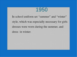 "1 1950 In school uniform set ""summer"" and ""winter"" style, which was especiall"