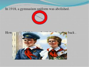In 1918, a gymnasium uniform was abolished. However, in 1948 it was decided t