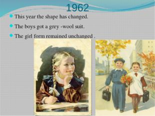 1962 This year the shape has changed. The boys got a grey -wool suit. The gi