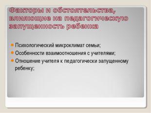 Психологический микроклимат семьи; Особенности взаимоотношения с учителями; О