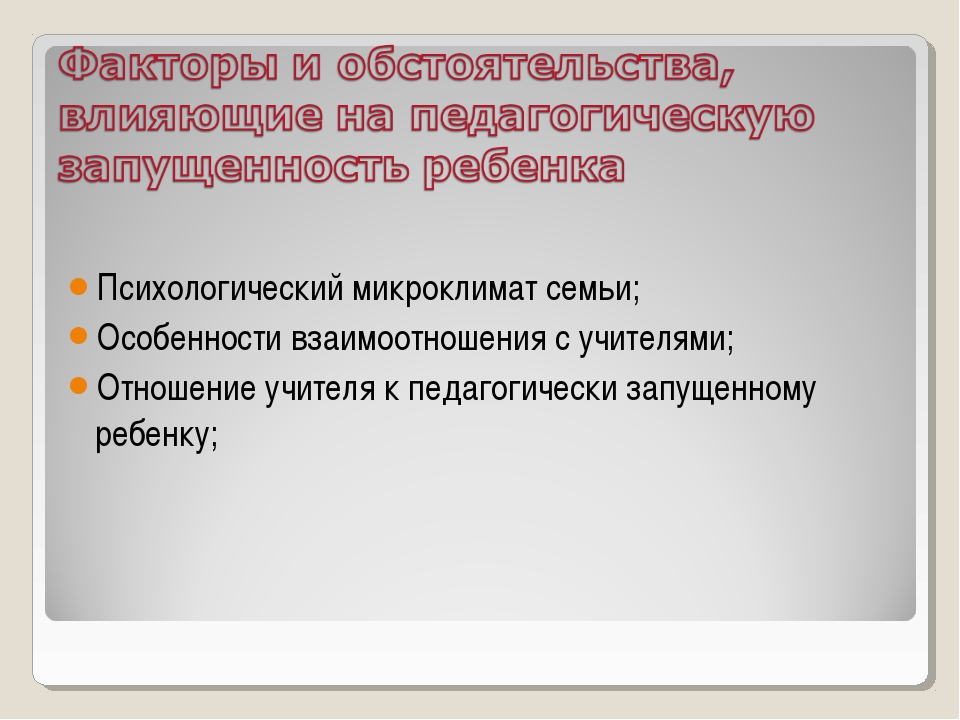 Психологический микроклимат семьи; Особенности взаимоотношения с учителями; О...