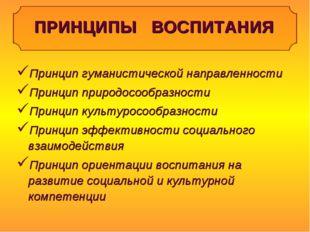 ПРИНЦИПЫ ВОСПИТАНИЯ Принцип гуманистической направленности Принцип природосоо