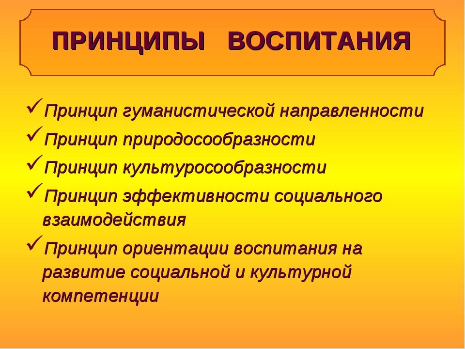 ПРИНЦИПЫ ВОСПИТАНИЯ Принцип гуманистической направленности Принцип природосоо...