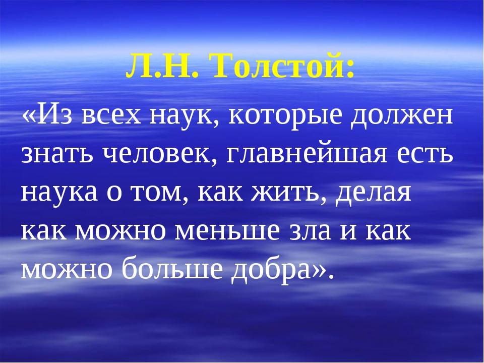 Л.Н. Толстой: «Из всех наук, которые должен знать человек, главнейшая есть на...