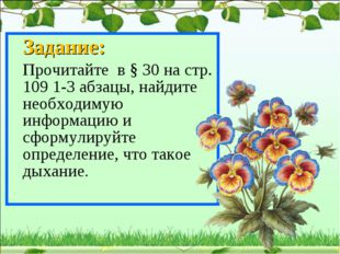 Задание: Прочитайте в § 30 на стр. 109 1-3 абзацы, найдите необходимую инфо