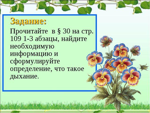 Задание: Прочитайте в § 30 на стр. 109 1-3 абзацы, найдите необходимую инфо...