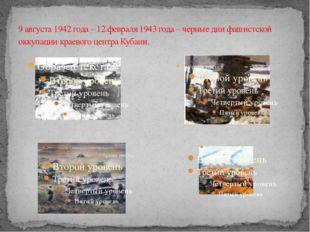 9 августа 1942 года – 12 февраля 1943 года – черные дни фашистской оккупации