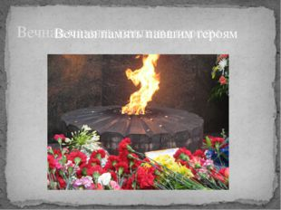 Вечная память павшим героям Вечная память павшим героям