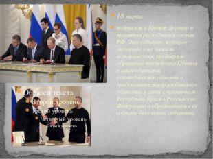 18 марта 2014 год 18 марта подписали в Кремле Договор о принятии республики в