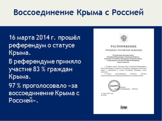 Присоединение Крыма к Российской Федерации Страница № 3