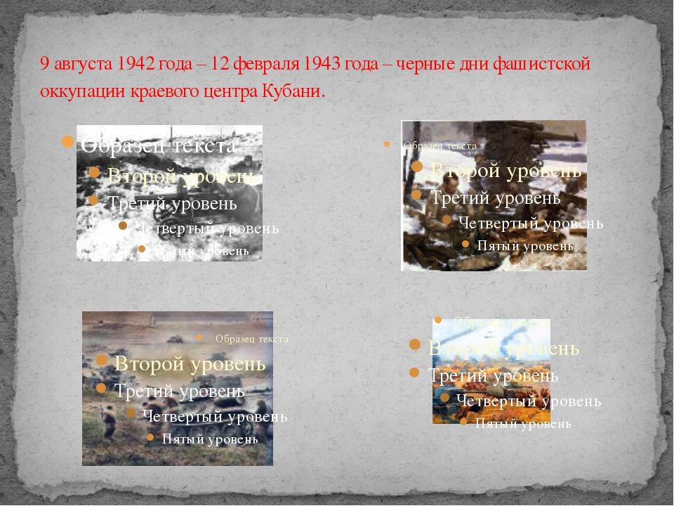 9 августа 1942 года – 12 февраля 1943 года – черные дни фашистской оккупации...