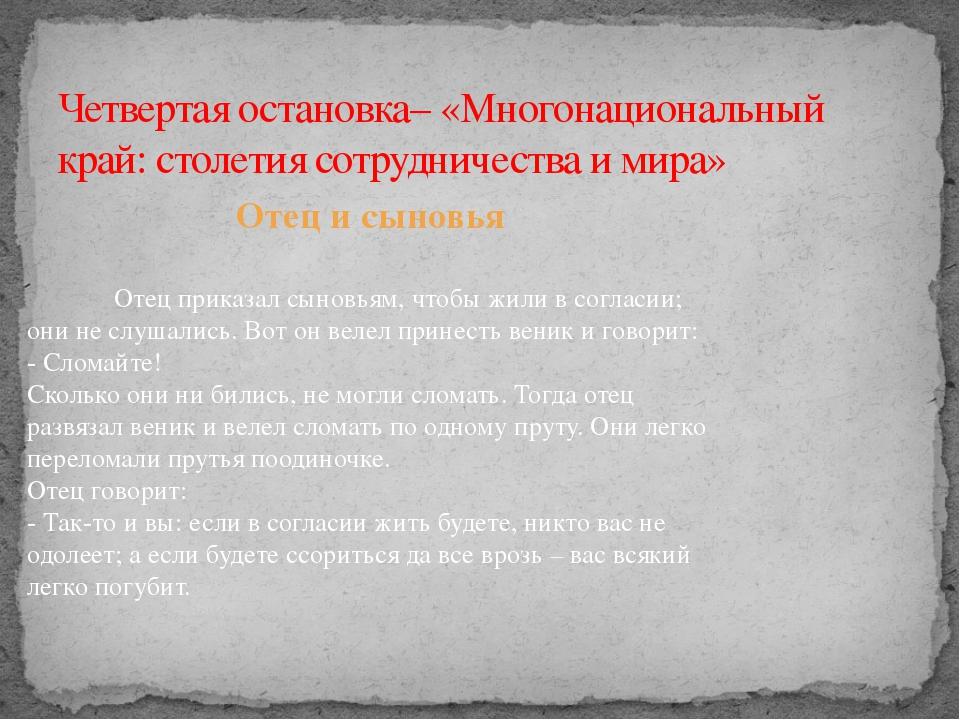 Четвертая остановка– «Многонациональный край: столетия сотрудничества и мира»...