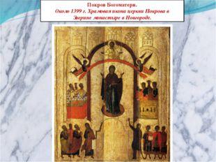 Покров Богоматери. Около 1399 г. Храмовая икона церкви Покрова в Зверине мона