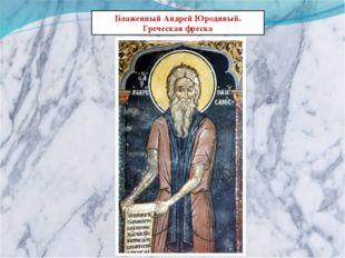 Блаженный Андрей Юродивый. Греческая фреска