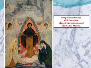 Покров Богоматери. М.В.Нестеров. Для Марфо-Мариинской обители в Москве.
