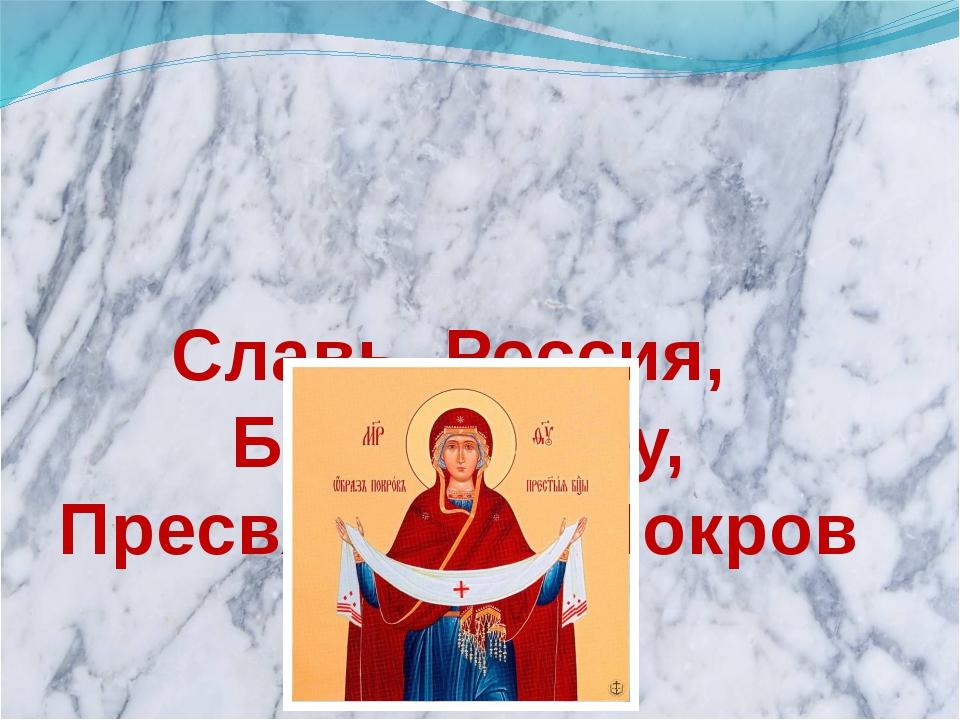 Славь, Россия, Богородицу, Пресвятой ЕЕ Покров